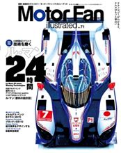 【書籍】Motor Fan illustrated vol.71~ル・マン24時間~ Part.1 Audi R18 e-tron