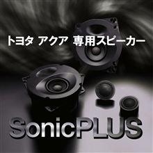 【アクア専用スピーカー/SonicPLUS】みんカラ友達価格キャンペーン♪