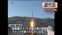 「ヤンキーの奴らよ、一度対戦してみたいなら対戦してみよう」 北朝鮮が「核」で米国挑発、事実上の「宣戦布告」