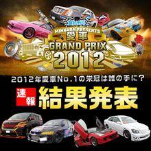 【結果発表|速報】愛車グランプリ2012