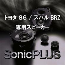 【SonicPLUS/SP-862M】トヨタ86・スバルBRZ専用スピーカー