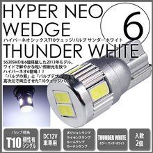 人気上昇中!T10 NEO6シリーズ!