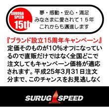 """『""""スルガスピード""""ブランド設立15周年キャンペーン』スタート!"""