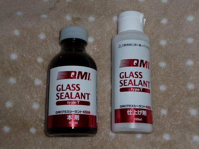 qmi グラス シーラント タイプ t2