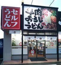 こだわり麺や 国分寺店