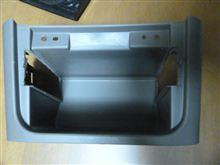 運転席と助手席の間の下にある小物入れのアレの加工