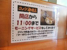 名古屋モーニング体験ツアー♪