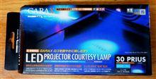 LED カーテシランプ