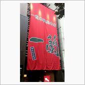 また博多へ★ラーメン祭③@一 ...
