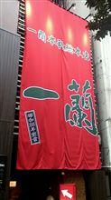 また博多へ★ラーメン祭③@一蘭総本店