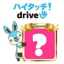 【ハイタッチ!drive】第05回 ハイドラ!チャレンジ開催のお知らせ