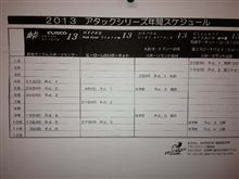 明日は富士スピードウェイ