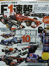 F1ニューマシン特集号