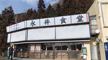 永井食堂に行ってきました