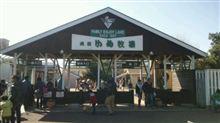 in 成田ゆめ牧場