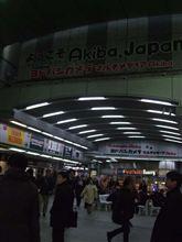 関東 pt5 (秋葉原駅下車)