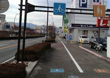 自転車走行区分