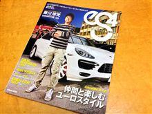 eS4 No.43に取材掲載!!