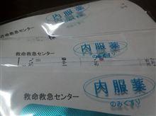 【出張!りなブログ】  これはツライ!! りな、胃腸炎で一週間休む(ノ◇≦。)くすん