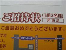 ライブチケット当選♪