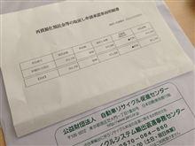 再資源化委託金等の取戻し申請承認車両審査結果通知書