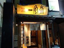 また博多へ★ラーメン祭④@一風堂総本店