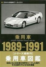 【書籍】乗用車1989‐1991 (日本の自動車アーカイヴス)