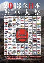 【イベント情報】 第一回 全日本外車大祭(3月10日<日>)