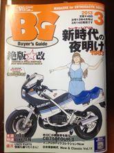 2013年のバイク雑誌に、RG250Γが出てきた~ しかも表紙!(嬉)