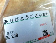 スマイル0円。これは200円。