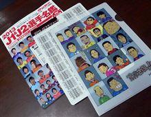 サッカーマガジン 2013 J1&J2選手名鑑に爆笑・・・・