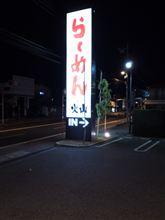 熱いラーメン!! ヽ( ・∀・)ノ