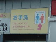 江間いちごセンター