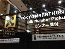 東京マラソン 2013 EXPO に行って来ました