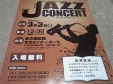 3月 3日はJazz Concert