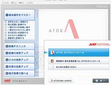 ATOK2013バージョンアップ