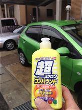 洗車のたびにコンパウンド