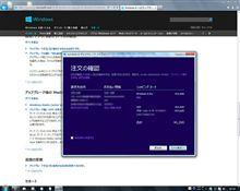 Windows8 オンラインアップグレード