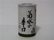 カップ酒91個目 菊水の辛口 菊水酒造