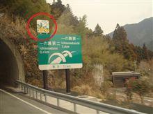 ☆ 高知自動車道の楽しみ方・・・。走行する時は見てみてください・・・。