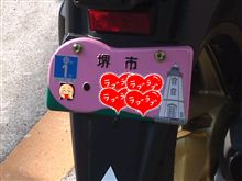 堺市原二ナンバー
