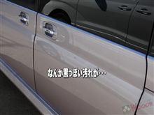 車に傷が付くと喜ぶ男! ドアに傷… 修理代だせ! 新車に買い替えろ!