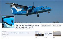 天草エアライン、新デザイン機で運航開始