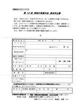 旧車イベント紹介、第12回昭和の車展示会・新潟県長岡市・2013年6月2日(日)