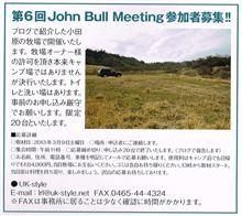 「John Bull Meeting 秘密の牧場編」参加受付チュウ~!