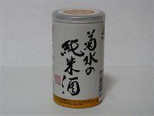 カップ酒93個目 菊水の純米酒 菊水酒造