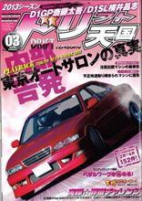 ■ ドリフト天国3月号 NANKANG NS-2R が紹介されています!! by AUTOWAY