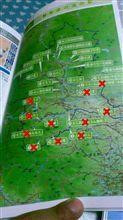関東道の駅スタンプラリーvol.94