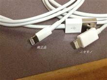iPhone5 の充電ケーブル