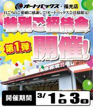 オートバックス・福光店 「会員様特別ご招待会」開催!